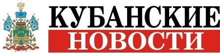 газета Кубанские новости