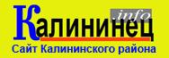 газета Калининец